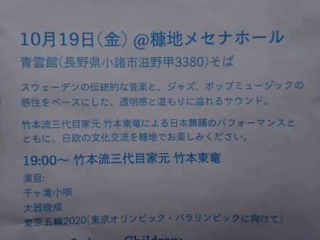 19日 糠地メセナホールコンサートご案内_e0120896_08092678.jpg