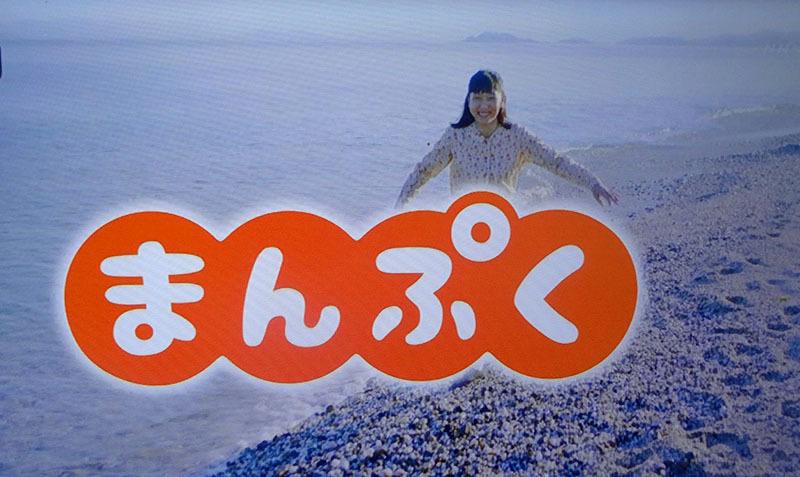 連続テレビ小説「まんぷく」 好スタート_b0114798_15304321.jpg
