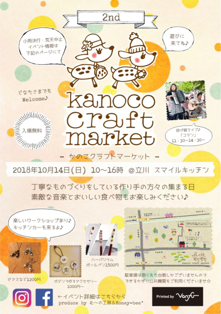 『Kanoco craft market -2nd-』_b0289601_09551424.jpg