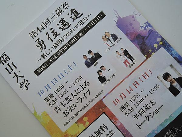 三蔵祭_d0168406_10191460.jpg