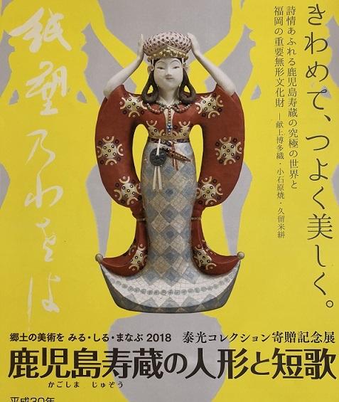 鹿児島寿蔵の人形と短歌 大西晶子_f0371014_17402649.jpg