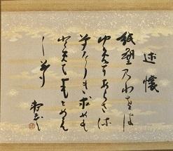 鹿児島寿蔵の人形と短歌 大西晶子_f0371014_17404988.jpg