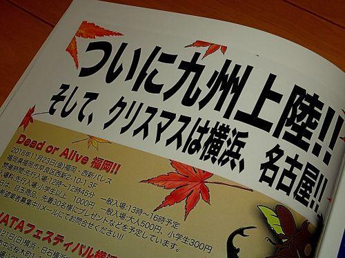 ついにKUWATAが九州上陸?!_a0315918_19532591.jpg