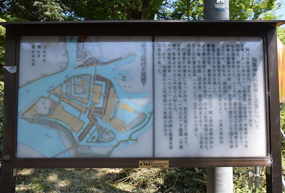 幕末京都逍遥 その162 「淀城跡」_e0158128_19170823.jpg