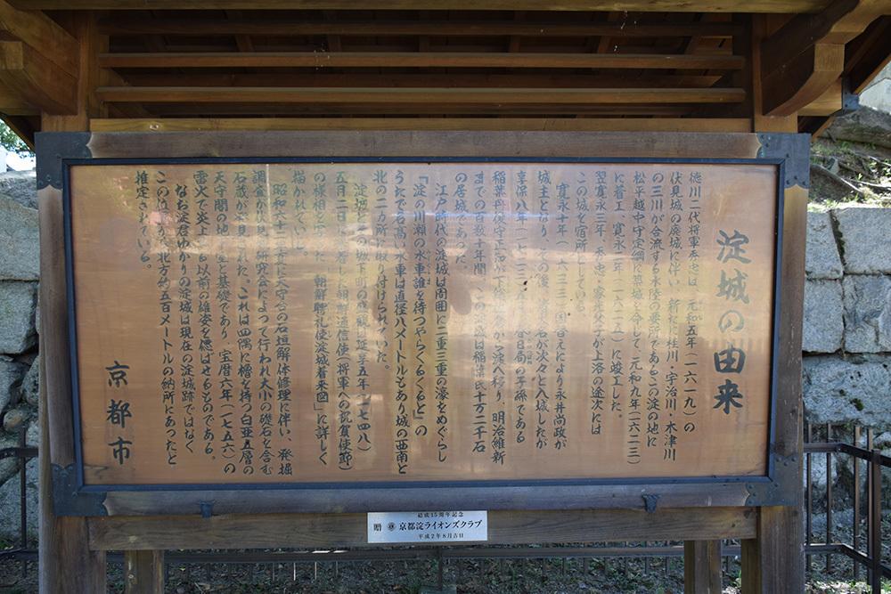 幕末京都逍遥 その162 「淀城跡」_e0158128_19173882.jpg