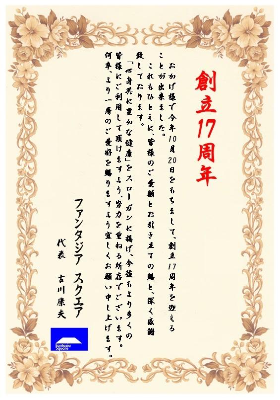 創立17周年記念_d0180431_09101226.jpg