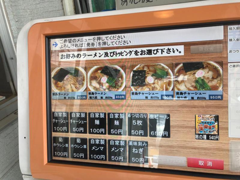 青島食堂  生姜醤油ラーメン_a0359239_20103183.jpg