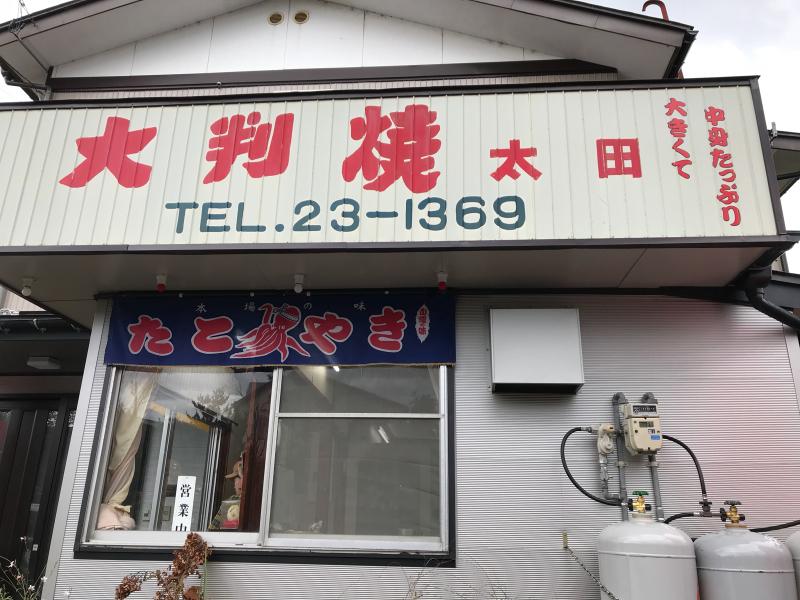 バカでかい大判焼の太田_a0359239_20290008.jpg