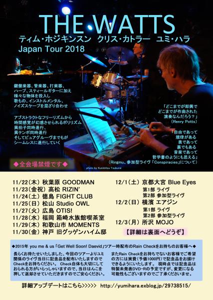THE WATTS (ティム・ホジキンスン、クリス・カトラー、ユミ・ハラ)日本ツアー2018 総合情報アップデートページ_c0129545_22171406.jpg