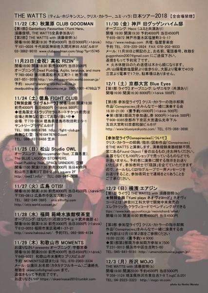 THE WATTS (ティム・ホジキンスン、クリス・カトラー、ユミ・ハラ)日本ツアー2018 総合情報アップデートページ_c0129545_22175514.jpg