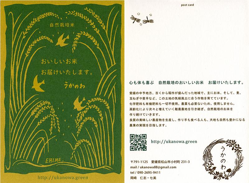 [GOOD NEWS!!] ナンナンがお米農家になった!★愛媛の自然栽培米『うかのわ』!_d0018646_22314139.jpg
