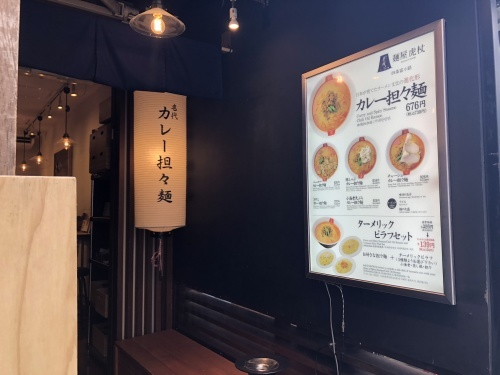 新しい味わい「麺屋虎杖 四条富小路」さん_c0180091_19074484.jpg