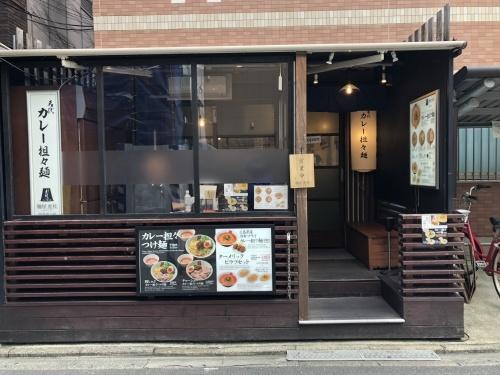新しい味わい「麺屋虎杖 四条富小路」さん_c0180091_19075447.jpg