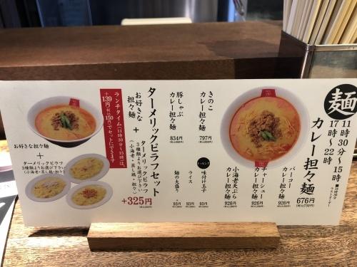 新しい味わい「麺屋虎杖 四条富小路」さん_c0180091_19082515.jpg