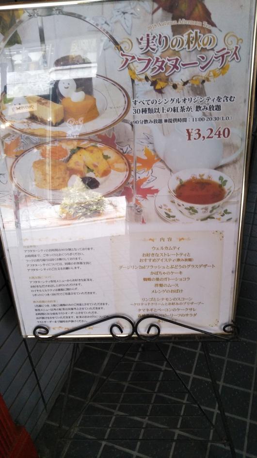 TEA SALON Gclef 吉祥寺店 実りの秋のアフタヌーンティ 120分飲み放題+追加デザート食べ放題_f0076001_22571721.jpg