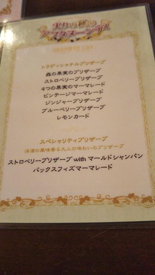 TEA SALON Gclef 吉祥寺店 実りの秋のアフタヌーンティ 120分飲み放題+追加デザート食べ放題_f0076001_22592150.jpg