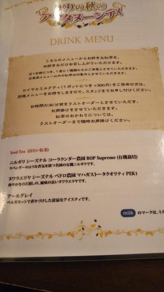 TEA SALON Gclef 吉祥寺店 実りの秋のアフタヌーンティ 120分飲み放題+追加デザート食べ放題_f0076001_22595877.jpg