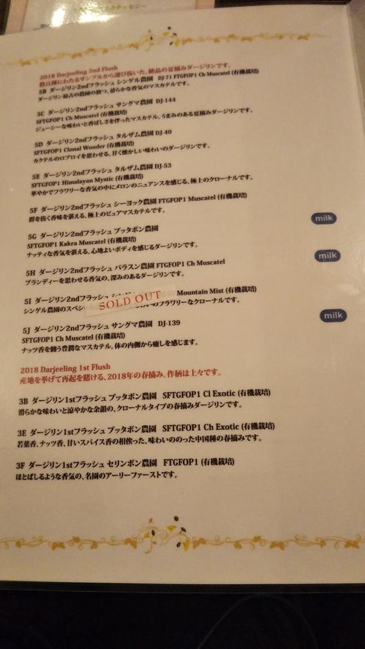 TEA SALON Gclef 吉祥寺店 実りの秋のアフタヌーンティ 120分飲み放題+追加デザート食べ放題_f0076001_2303333.jpg