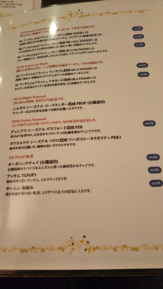 TEA SALON Gclef 吉祥寺店 実りの秋のアフタヌーンティ 120分飲み放題+追加デザート食べ放題_f0076001_231148.jpg