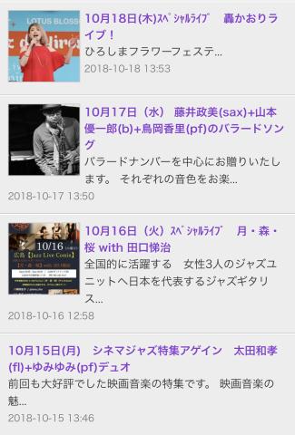 Jazzlive comin 広島 明日月曜日からのライブスケジュール_b0115606_11541087.jpeg