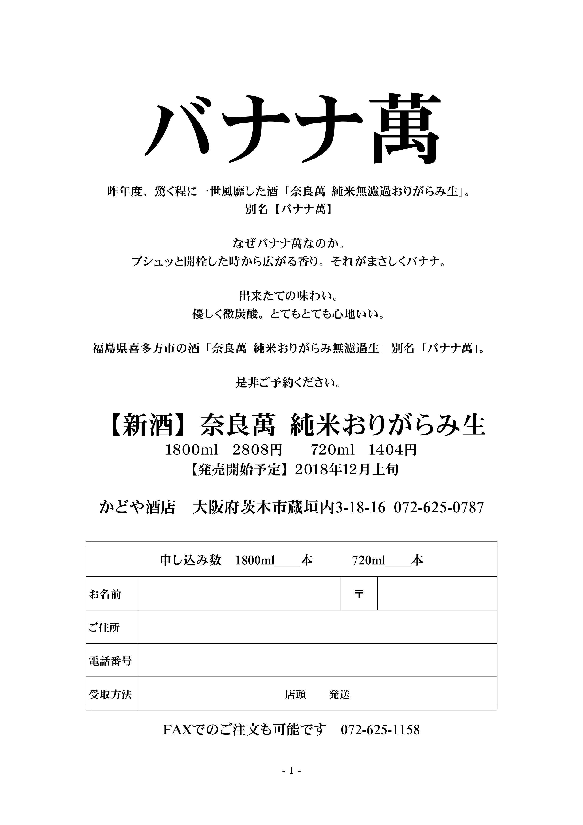 【スタート】バナナ萬 予約受付開始しました。_d0367608_11071794.jpg