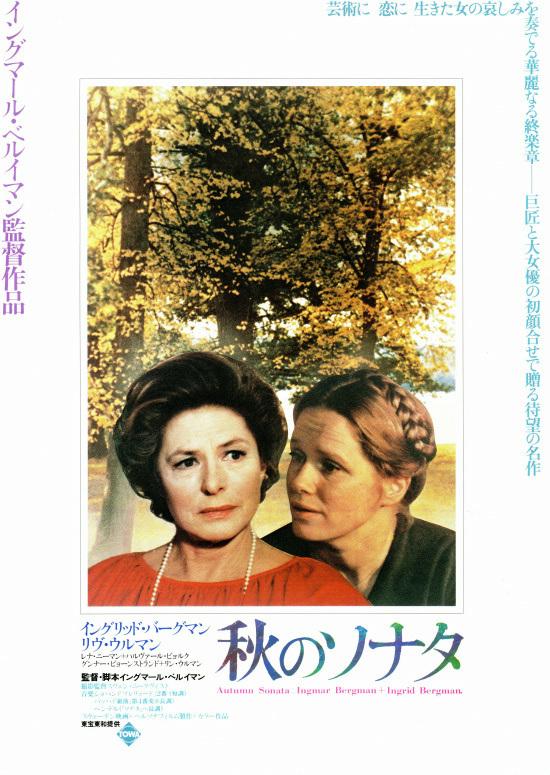ベルイマン 映画『秋のソナタ』 母と娘の愛憎劇_b0074416_20084635.jpg