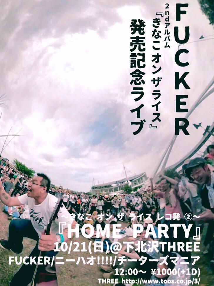 ヨコチンロックカーニバル2018 YUKARI_c0130623_18160393.jpg