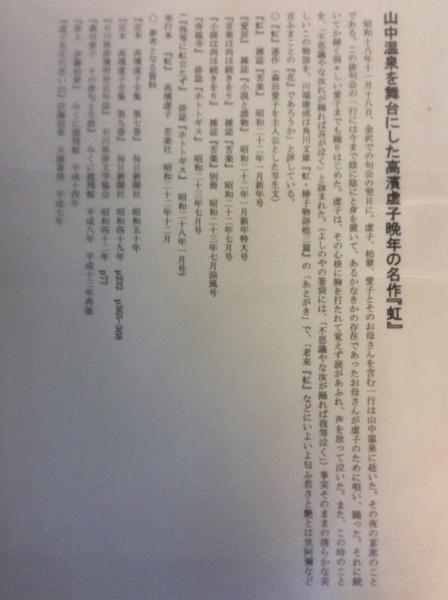 """小説""""虹""""_f0289632_17235497.jpg"""