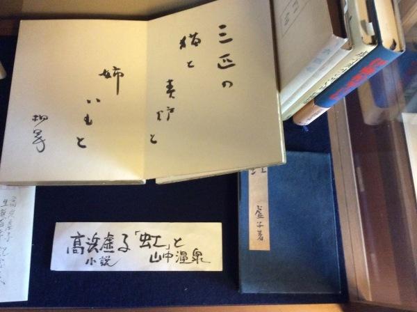"""小説""""虹""""_f0289632_17243988.jpg"""