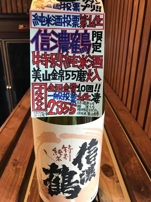 【日本酒】信濃鶴 特別純米 無濾過生原酒 美山錦55 蔵元熟成本生ver 限定 29BY_e0173738_1053217.jpg