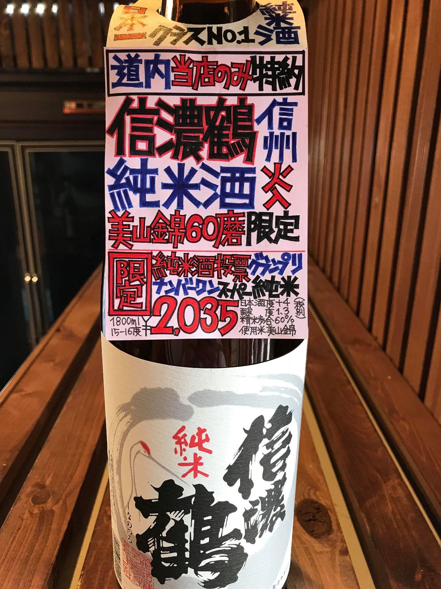【日本酒】信濃鶴 特別純米 無濾過生原酒 美山錦55 蔵元熟成本生ver 限定 29BY_e0173738_1054379.jpg