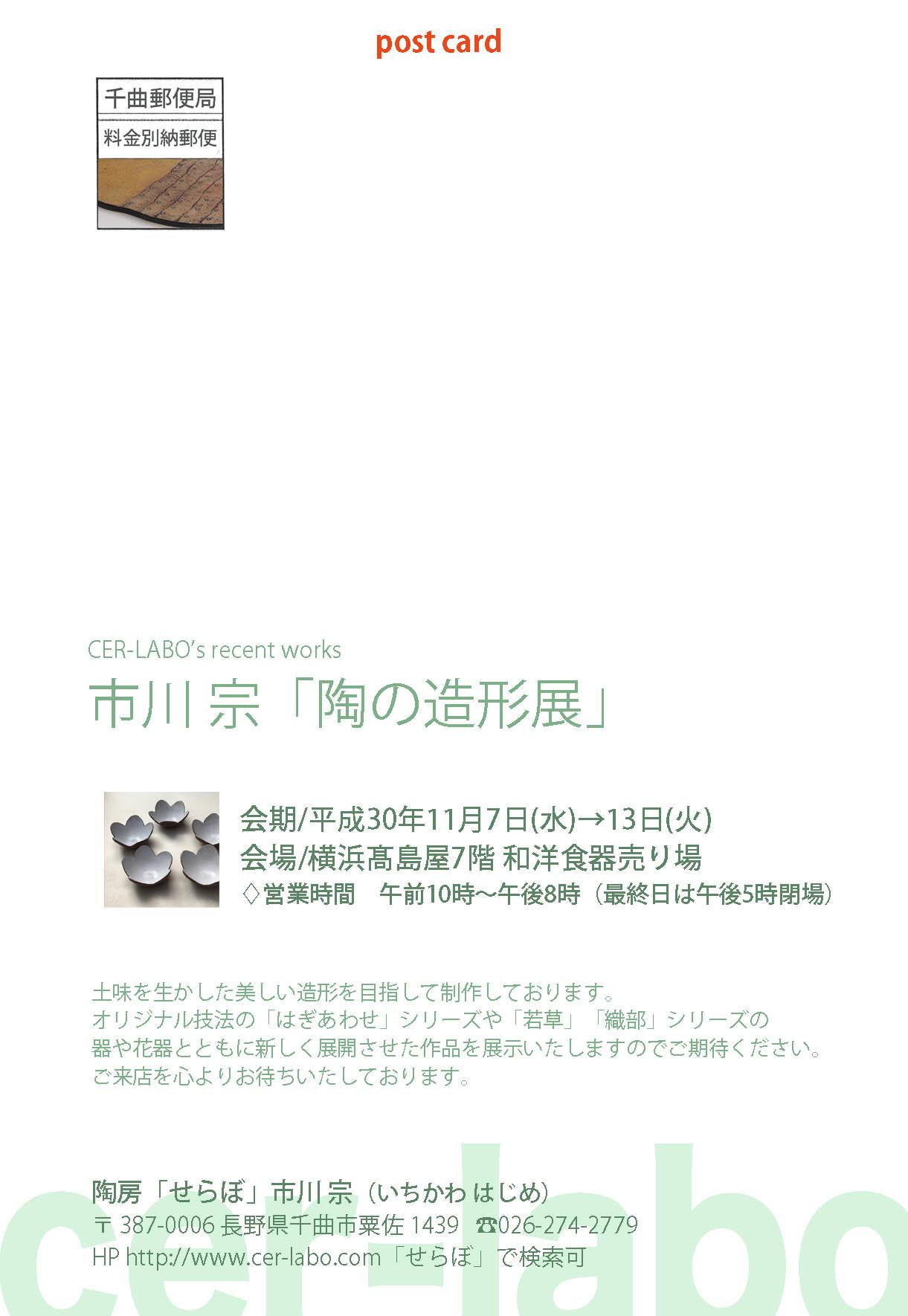 横浜のDMデザイン_e0226943_22470450.jpg