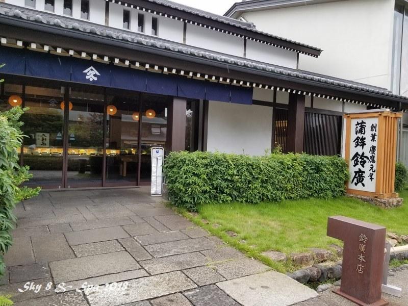 ◆ 秋の箱根、その11「鈴廣 かまぼこの里」へ (2018年10月)_d0316868_08290825.jpg