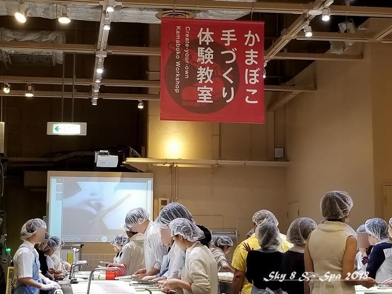 ◆ 秋の箱根、その11「鈴廣 かまぼこの里」へ (2018年10月)_d0316868_08422342.jpg