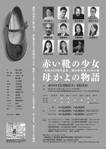 横浜夢座第14回公演 『赤い靴の少女〜母かよの物語』 10月8日(木)〜14日(水)_f0061797_01194380.jpg