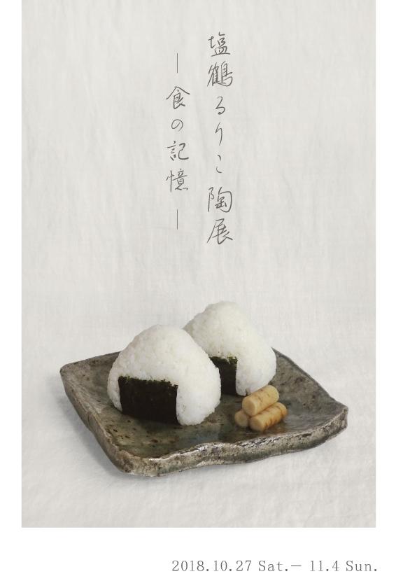 塩鶴るりこさんの陶展 - 食の記憶 -_f0351305_16562108.jpg