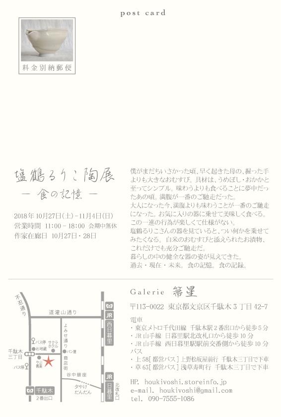 塩鶴るりこさんの陶展 - 食の記憶 -_f0351305_16564411.jpg
