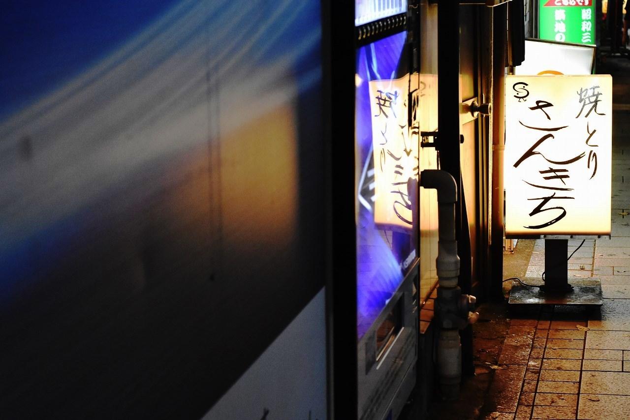 若松町から大滝町 酒場は夜目覚める_d0065116_19422112.jpg