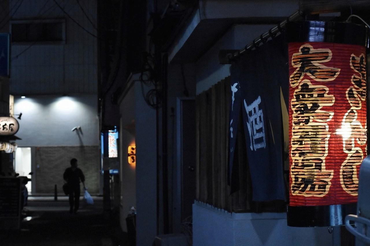 若松町から大滝町 酒場は夜目覚める_d0065116_19432747.jpg