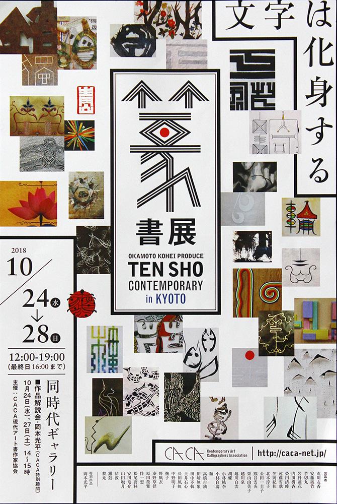 京都展を開催します_c0053520_18104554.jpg
