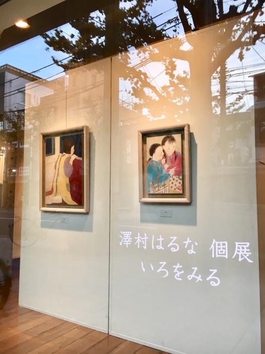 澤村はるな 個展 「いろをみる」 _e0255740_17442868.jpg
