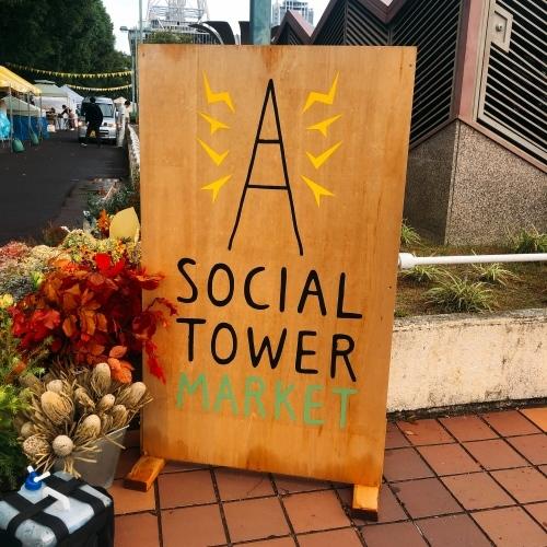 SOCIAL TOWER MARKETありがとうございました!_f0220354_15592458.jpg