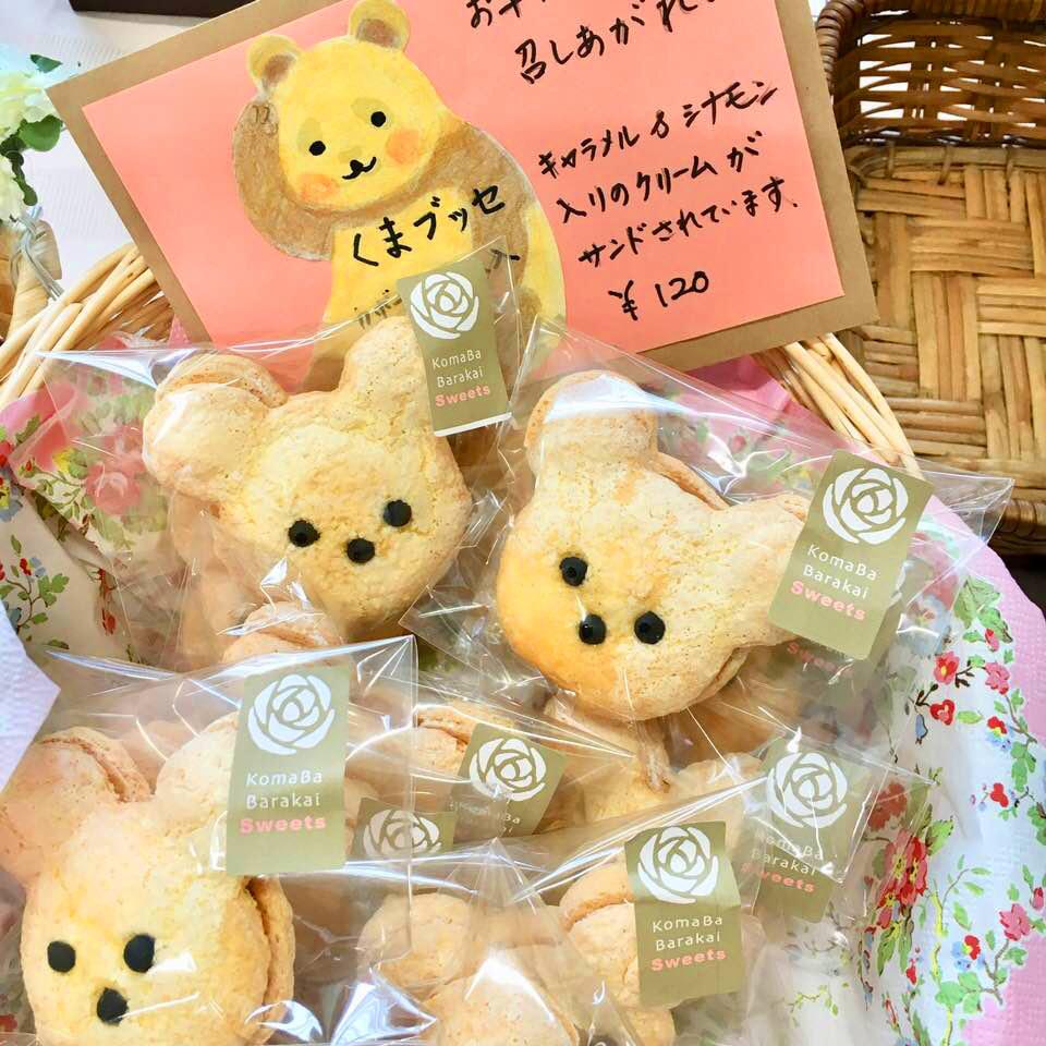駒場バラ会のお菓子_a0094959_01065910.jpg