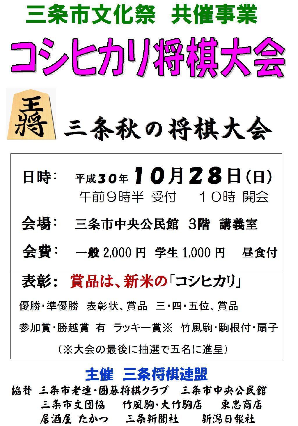 コシヒカリ将棋大会のご案内_f0031459_19092334.jpg