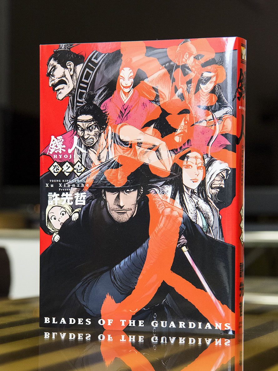 鏢人 -BLADES OF THE GUARDIANS- 第1巻_a0208563_12465285.jpg