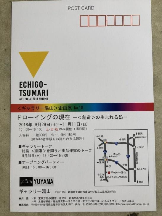 坂内美和子 展覧会情報_c0131063_14363186.jpg