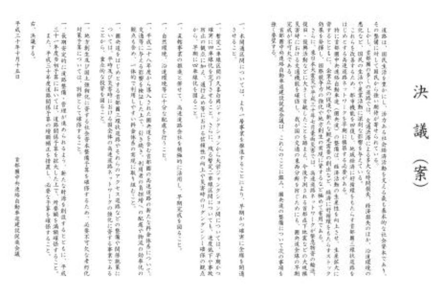 第27回首都圏中央連絡自動車道建設促進会議_f0059673_22454513.jpg