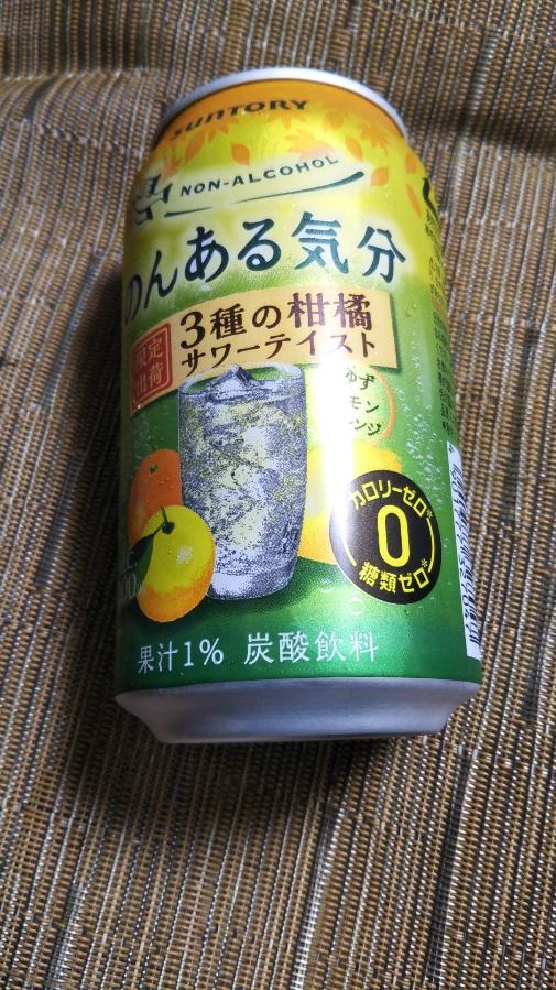 のんある気分 3種の柑橘サワーテイスト_f0076001_22434064.jpg