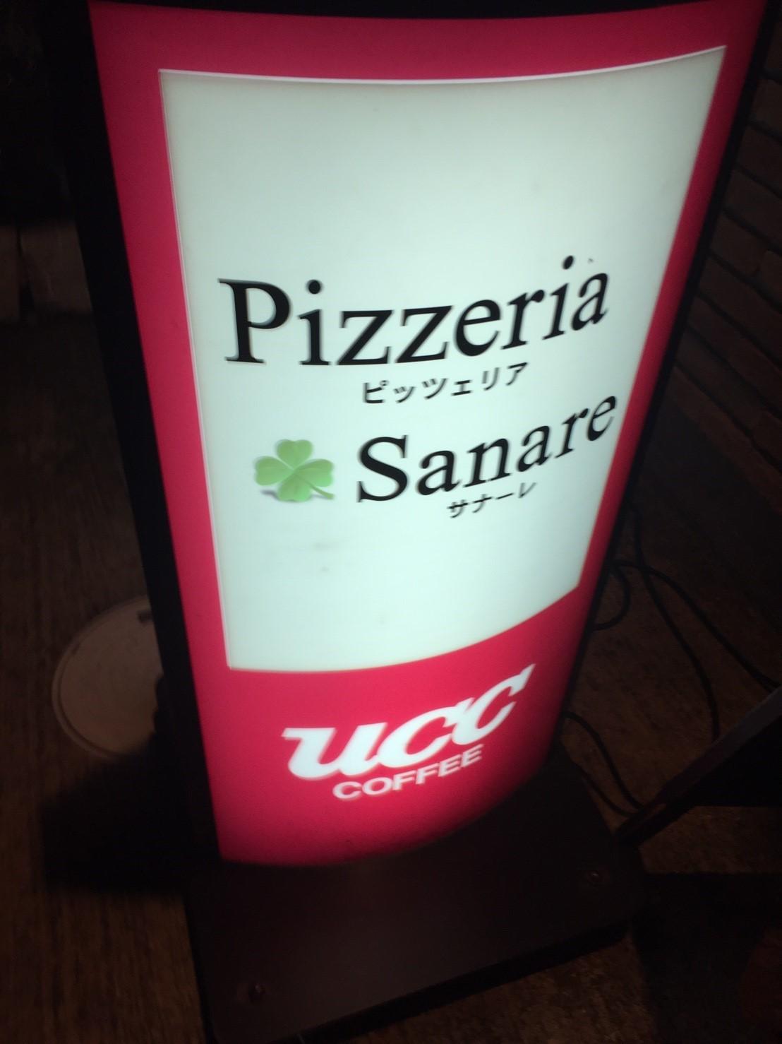 Pizzeria Sanare 取り分けディナー_e0115904_05034332.jpg