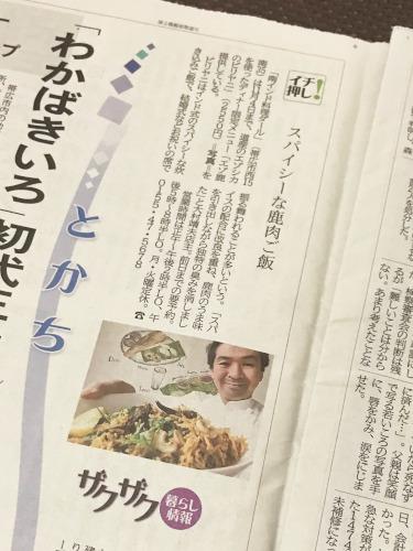 【北海道新聞に掲載】エゾ鹿のビリヤニ_e0345224_07454338.jpg